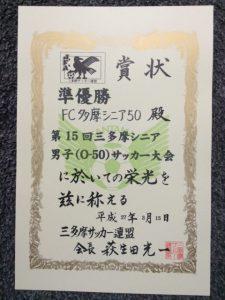 2014三多摩O-50 (8)